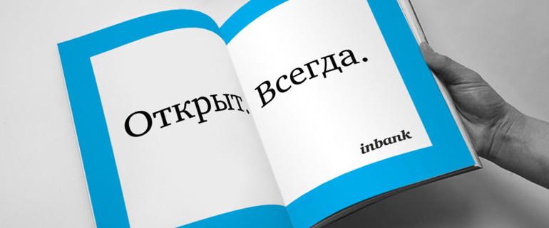 Inbank_6